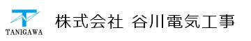 株式会社 谷川電気工事 - 福岡県春日市の電気工事業